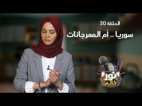 سوريا .. أم المهرجانات   الحلقة 30   نور خانم