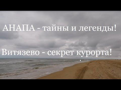 Анапа. Тайны и легенды истории. Витязево - секрет курорта. О чем не расскажут на экскурсии.