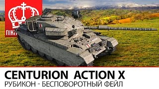 Рубикон - Бесповоротный фейл | Centurion аттракцион Action X