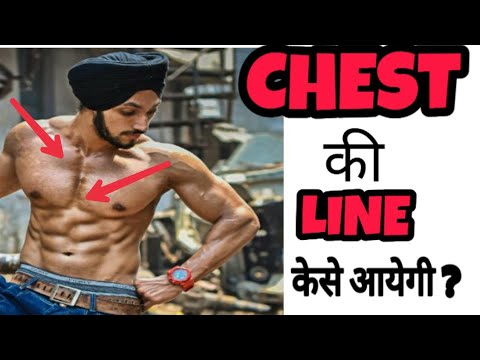 How To Get Inner Chest Line
