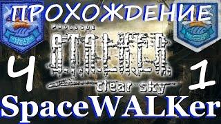 видео «S.T.A.L.K.E.R.» — Кто такие «Военные Сталкеры»?