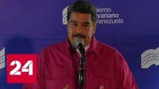 Смотреть видео Одни танцуют, другие протестуют: Мадуро останется в кресле президента до 2025 года - Россия 24 онлайн