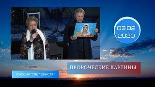 Пророческие картины - 09.02.2020