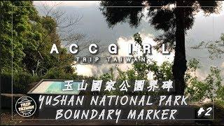公園界碑 - Trip Taiwan! Yushan national park 会計妹 玉山國家公園 玉山国立公園English, Japanese, TChi,SChi, Español