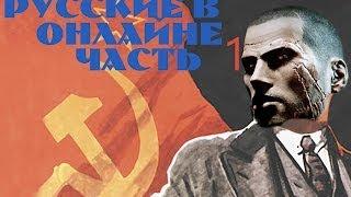 Русские в онлайне - часть 1( RUSSBARB diablo 2)