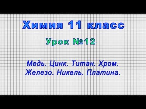 Химия 11 класс (Урок№12 - Медь. Цинк. Титан. Хром. Железо. Никель. Платина.)