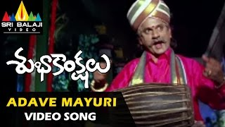 Subhakankshalu Songs | Adave Mayuri Video Song | Jagapati Babu, Raasi | Sri Balaji Video