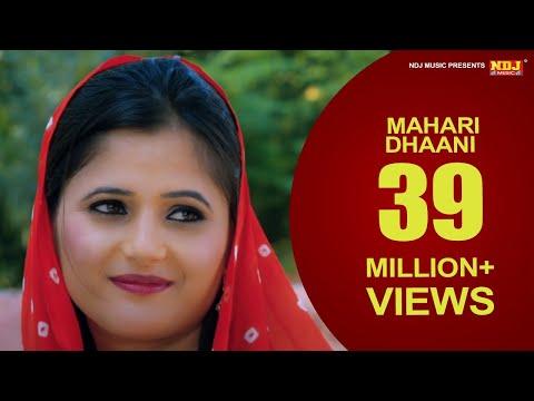 म्हारी ढाणी #Mahari Dhaani #New Haryanvi Song #Ajay Hooda #Anjali Raghav #TR #Annu Kadyan #NDJMusic