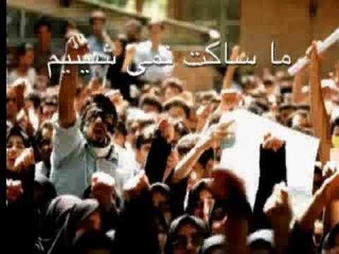 حماسه جاویدان هجدهم تیر - YouTube