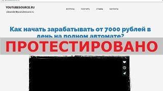 Урок+1 Турбо заработок на Китае или 100 тысяч рублей в месяц На товарах из Китая в интернете