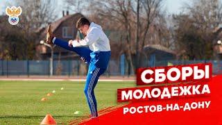 Молодежка Сборы День 7 РФС ТВ