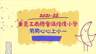 Publication Date: 2021-09-12 | Video Title: 東莞工商總會張煌偉小學:2021-22年度「開開心心上小一」
