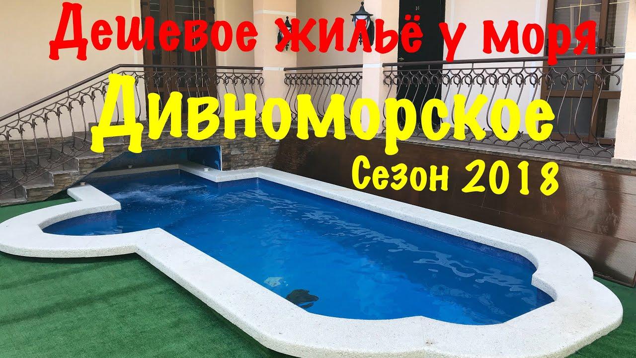 Недорогой частный сектор Дивноморское Гостевой дом Дивная