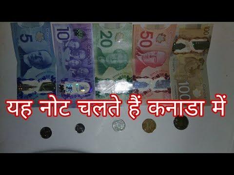 🇨🇦 यह नोट चलते हैं कनाडा में  Types Of Denominations In CANADA 🇨🇦