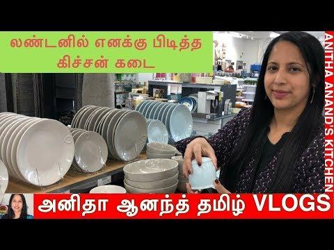 லண்டனில்-எனக்கு-பிடித்த-கிச்சன்-கடை-|-my-favourite-uk-kitchen-items-shop-|-anitha-anand