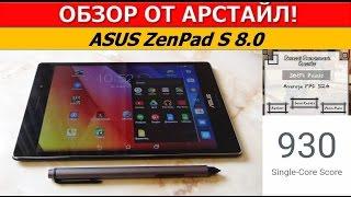 ASUS ZenPad S 8.0. Мощный, но легкий планшет / Арстайл /(Подробный обзор, плюсы, минусы. Выгодные цены на ASUS ZenPad S 8.0 (64 GB): http://goo.gl/yBgda6 Примеры фото с него: http://arstayl.ru/?p=828..., 2016-03-17T15:05:19.000Z)