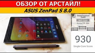 ASUS ZenPad S 8.0. Мощный, но легкий планшет / Арстайл /