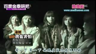 [中字]090503 MBC 恐怖電影製作廠少女時代EP01.