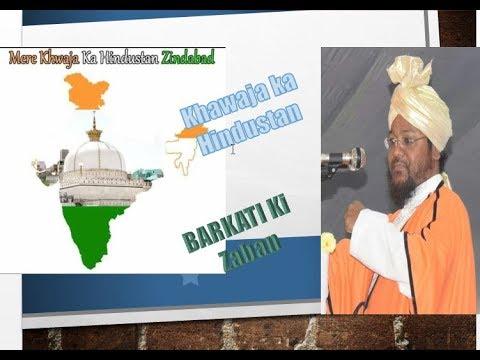 Allama Qari Md Sakhawat Hussain Barkati:-speech about khawaja ka Hindustan