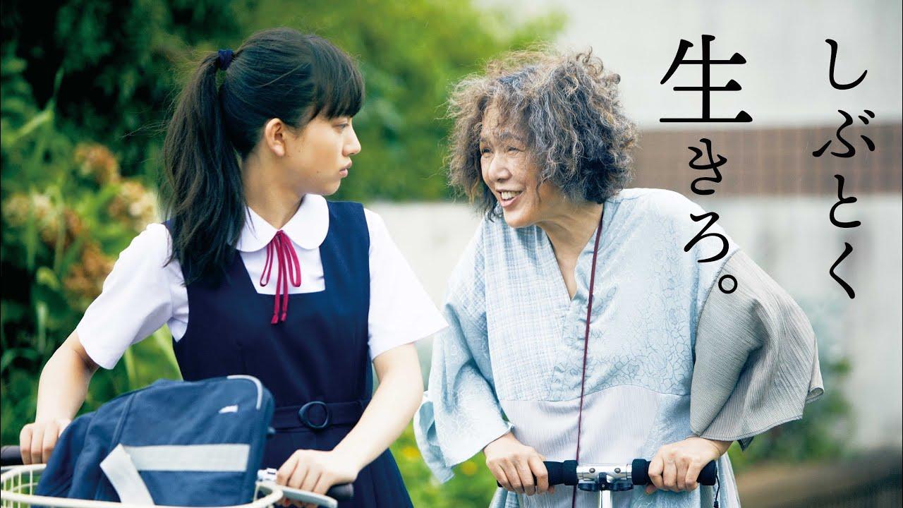 映画『宇宙でいちばんあかるい屋根』特別映像〜星ばあ語録完全版〜