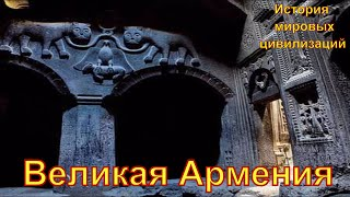 Великая Армения (рус.) История мировых цивилизаций