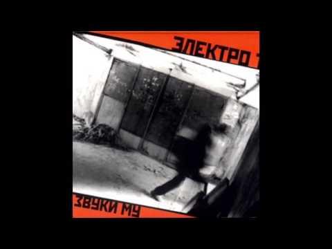 Zvuki Mu Pyotr Mamonov  Электро Т  Elektro T Full Album, Russia, 2002
