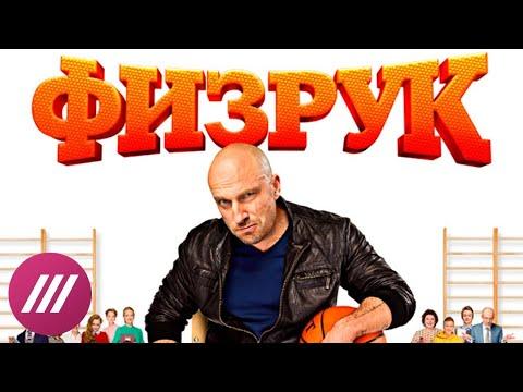 Серіал Фізрук 1 Сезон
