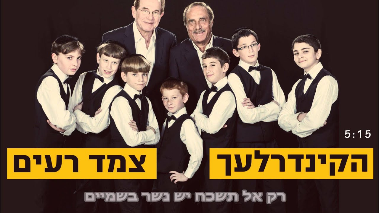 מחרוזת אריק איינשטיין I הקינדרלעך וצמד רעים kinderkach & tzemed reim