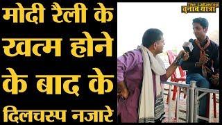 सब रैलियों में जाने वाले मजदूर Narendra Modi की स्कीमों पर क्या बोले l Vande Mataram। Jan Gan Man