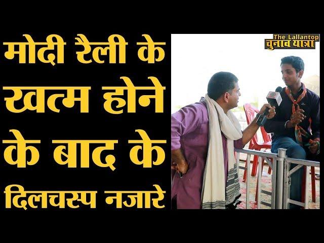 सब रैलियों में जाने वाले मजदूर Narendra Modi की स्कीमों पर क्या बोले l