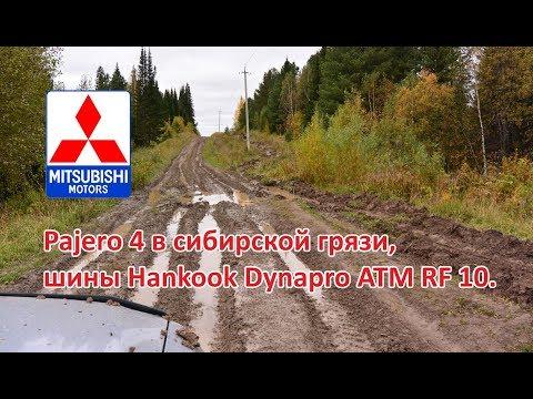 Pajero 4 в сибирской грязи, шины Hankook Dynapro ATM RF 10.