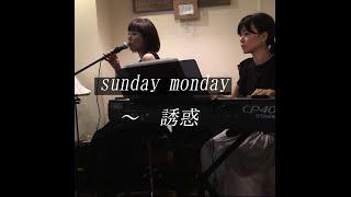 【ボーカル &ピアノ】Sunday monday 〜 誘惑  中田裕二 カバー