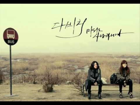[INSTRUMENTAL] Davichi - 슬픈 사랑의 노래 (A Sad Love Song)