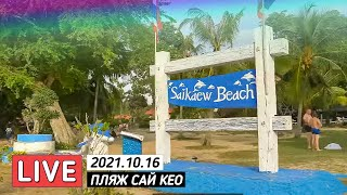 Военный пляж в прямом эфире Thailand LIVE