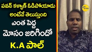 KA Paul Talks About Pawan Kalyan Lose In Elections || TambolaTV