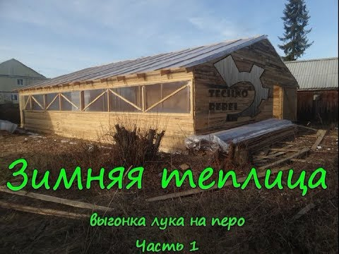 видео: Зимняя теплица в Сибири. Часть 1