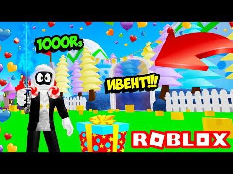 ИВЕНТ! 1000 РОБУКСОВ НА НОВЫЕ ГЕЙМПАСЫ ПЕРЕД ИВЕНТОМ ПАСХИ В РАСПАКОВКЕ! ROBLOX Unboxing Simulator