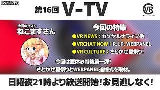 [LIVE] 【第16回 V-TV】カグヤルナライブ他、WebPanel追悼式、さとかぜ夏祭り