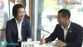 【CafeSta】「イマトーーク」ナビ:今枝宗一郎議員 ゲスト:平岩国泰さん(2013.9.5)