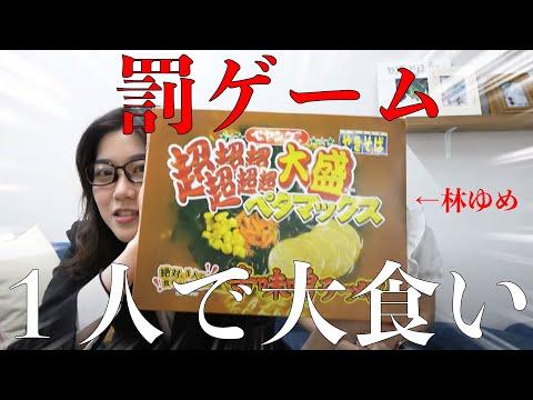 林ゆめのゆめチャンネルYouTube投稿サムネイル画像