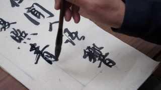 """馮萬如老師康雅書法示範行書王維""""鹿柴""""11/2013Chinese Calligraphy Tutorial"""