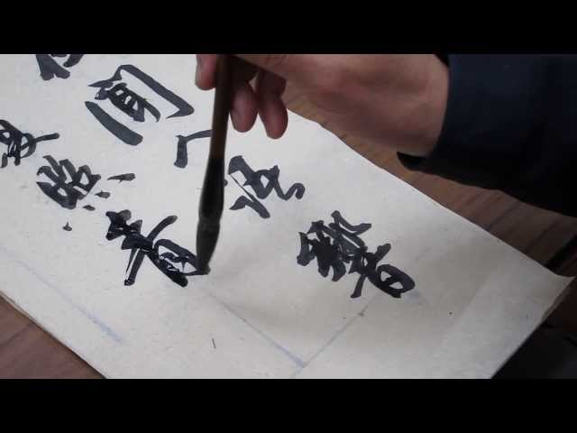 ?????????????????11/2013Chinese Calligraphy Tutorial
