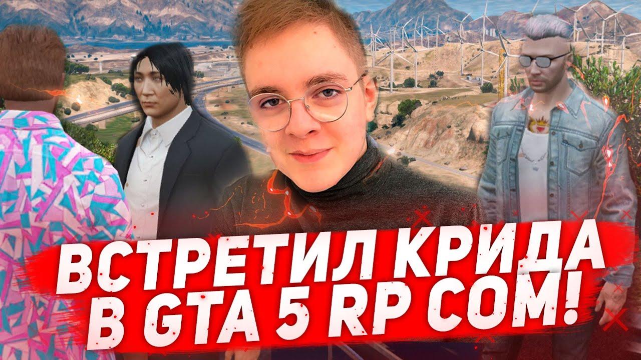 ВСТРЕТИЛ ЕГОРА КРИДА И КИАНУ РИВЗ в GTA 5 RP!