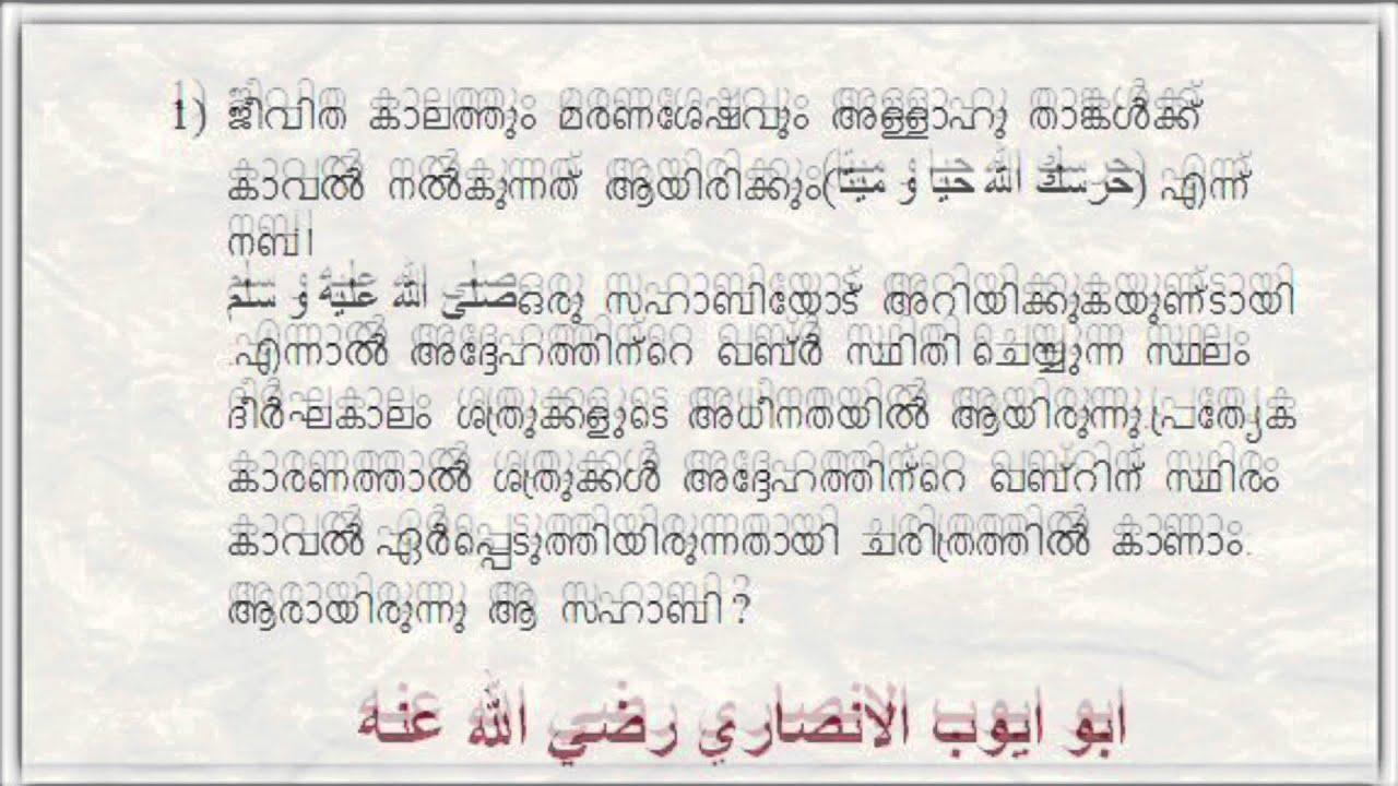 Islamic general knowledge Quiz Explanation by Ustad Ashraf
