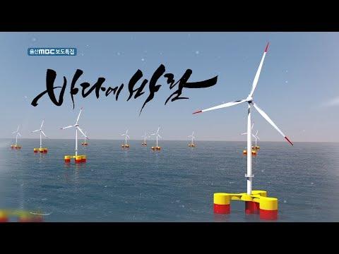 [울산MBC특집 다큐멘터리] 바다에 바람