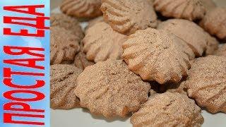 Шоколадное печенье к чаю🍪🍪🍪Самый простой и быстрый рецепт