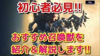【FFBE幻影戦争】あさると的おすすめ召喚獣を解説!初心者さんは見て!【WOTV】のサムネイル