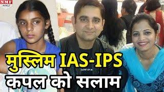 Himachal के Muslim IAS-IPS Couple ने पेश की ऐसी मिसाल की आप करेंगे इन्हें सलाम