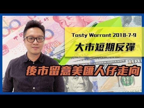 TASTY WARRANT 2018-07-09 Live
