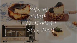  미니오븐 베이킹 / 바스크 치즈케이크 / 홈베이킹 …